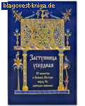 Ковчег, Москва Заступница усердная. 43 молитвы к Божией Матери перед Ее святыми иконами