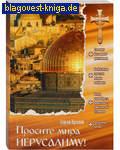 Благо, Москва Просите мира Иерусалиму! Сергей Путилов