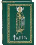 Сретенский монастырь Псалтирь. Карманный формат. Церковно-славянский шрифт
