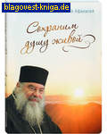 Сретенский монастырь Сохраним душу живой. Митрополит Лимасольский Афанасий