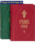 Сретенский монастырь Требник малый. Комплект в 2-х томах. Церковно-славянский шрифт