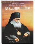 Благовест Дух, душа и тело. Святитель Лука (Войно-Ясенецкий)