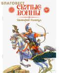 Дмитрия Харченко, Минск Святые воины. Евстафий Плакида
