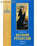 Зерна, Рязань Святитель Василий Рязанский. Житие. Акафист