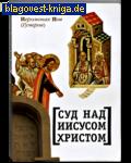 Сретенский монастырь Суд над Иисусом Христом. Иеромонах Иов (Гумеров)