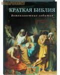 Краткая Библия. Ветхозаветные события