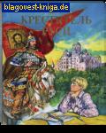 Креститель Руси. Александр Орлов