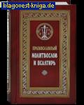Сретенский монастырь Православный молитвослов и Псалтирь. Русский шрифт