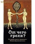 Сибирская Благозвонница От чего грехи? По трудам святого праведного Иоанна Кронштадтского