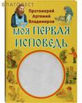 Сретенский монастырь Моя первая исповедь. Протоиерей Артемий Владимиров