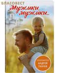 Сретенский монастырь Мужики, мужики... Протоиерей Андрей Ткачев