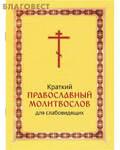 Христианская жизнь Молитвослов православный краткий для слабовидящих. Русский шрифт