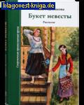 Зерна, Рязань Букет невесты. Рассказы. Елена Родченкова