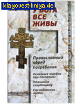 Светоч У Бога все живы. Православный обряд погребения. Основные ошибки при похоронах. Утешение скорбящему. Последование литии