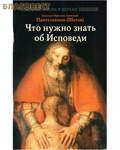 Отчий дом, Москва Что нужно знать об Исповеди. Епископ Орехово-Зуевский Пантелеимон (Шатов)
