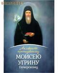 Летопись Акафист преподобному Моисею Угрину Печерскому