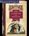 Сибирская Благозвонница Толкование на Евангелие от Матфея. Блаженный Иероним Стридонский