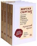 Жития святых святителя Николая Сербского с поучениями на каждый день года. Охридский пролог. Комплект в 4-х томах