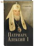 Сретенский монастырь Патриарх Алексий I. А. Л. Казем-Бек