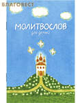 Свято - Елисаветинского монастыря, Минск Молитвослов для детей