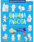Свято - Елисаветинского монастыря, Минск Папина работа. Раскраска для мальчиков. Наклейки и загадки