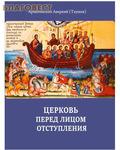 Москва Церковь перед лицом отступления. Архиепископ Аверкий (Таушев)