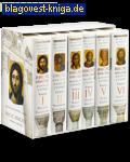 Сретенский монастырь Иисус Христос. Жизнь и учение. Комплект в 6-ти томах. Митрополит Иларион (Алфеев)