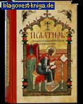 Летопись Псалтирь с указанием порядка чтения псалмов на всякую потребу. Карманный формат