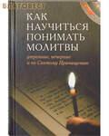 Отчий дом, Москва Как научиться понимать молитвы утренние, вечерние и ко Святому Причащению