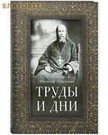 Отчий дом, Москва Труды и дни. Священномученик Философ Орнатский. Проповеди, речи и статьи