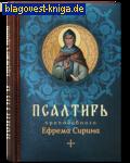 Благовест Псалтирь преподобного Ефрема Сирина. Русский шрифт
