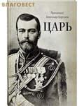 Сретенский монастырь Царь. Протоиерей Александр Шаргунов