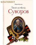 Сретенский монастырь Твой есмь аз. Суворов. Мария Жукова