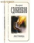Родное пепелище НООФ Лестница. Валерий Сдобняков