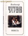 Родное пепелище НООФ Невеста. Владимир Чугунов
