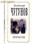 Родное пепелище НООФ Причастие. Владимир Чугунов