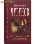 Родное пепелище НООФ Провинциальный апокалипсис. Владимир Чугунов