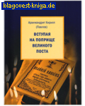 Московской Патриархии Вступая на поприще Великого поста. Архимандрит Кирилл (Павлов)