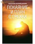 Москва Покаяние и плач о грехах. Священник Валерий Духанин