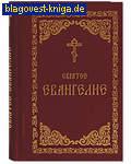 Духовное преображение Молитвослов Афонский. Русский шрифт