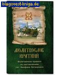 Ковчег, Москва Молитвослов краткий. Молитвенное правило по наставлениям свт. Феофана Затворника