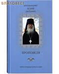 Свято-Троицкая Сергиева Лавра Проповеди. 2-ое издание, дополненное. Архимандрит Илия (Рейзмир)