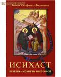 Зерна, Рязань Исихаст. Практика молитвы Иисусовой. Монах Салафиил (Филипьев)