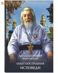 Духовное преображение Опыт построения исповеди. Архимандрит Иоанн (Крестьянкин)