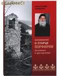 Синтагма Воспоминания о старце Порфирии, духовнике и прозорливце. Анастасий Тзаварас