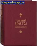 Синтагма Толковый Апостол Епископа Никанора