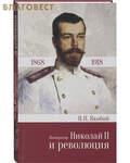 Апостол Веры Император Николай II и революция. И. П. Якобий