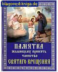 Возрождение Памятка желающему принять таинство святого Крещения
