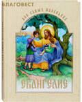 Белорусский Экзархат Евангелие для самых маленьких