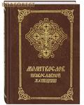 Лепта Молитвослов православной женщины. Русский шрифт